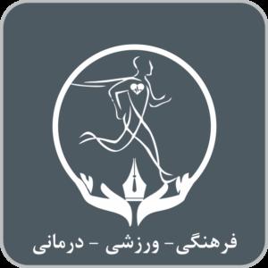 لوگو پروژه های فرهنگی ورزشی و درمانی