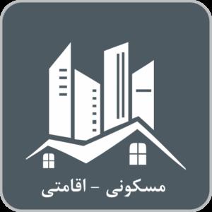 لوگو مسکونی و اقامتی