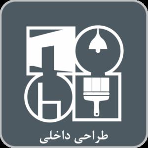 لوگو طراحی داخلی
